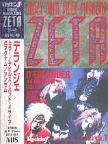 http://japan-metal-indies.com/html/va/va-zeta_vol1_vdo1.jpg